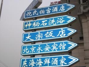 china_schilder1